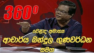 360 with Bandula Gunawardane ( 2020 - 12 - 14 ) Thumbnail