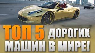 ТОП 5 самых ДОРОГИХ машин в мире