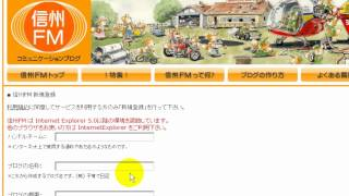 信州FMブログの新規登録方法 「無料ブログ動画解説」