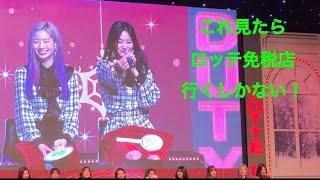 2018.12.08 TWICE ロッテ免税店 ファンミーティング ツウィの生「にゃむ...