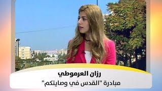 """رزان العرموطي - مبادرة """"القدس في وصايتكم"""""""