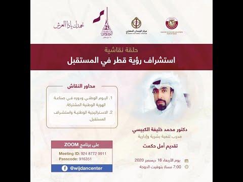 استشراف رؤية قطر في المستقبل -د. محمد خليفة الكبيسي