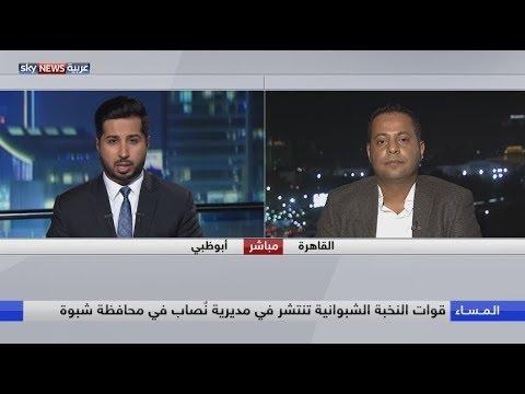 قوات النخبة الشبوانية تواصل جهود مكافحة تنظيم القاعدة الإرهابي في شبوة  - نشر قبل 2 ساعة