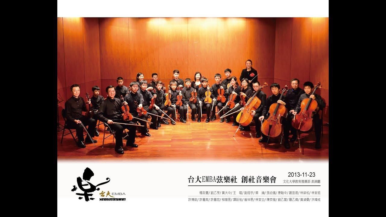 臺大EMBA弦樂社 韋瓦第A小調雙小提琴協奏曲第一樂章 - YouTube