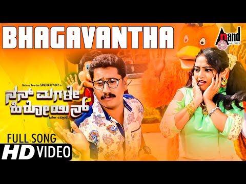 Nan Magale Heroine | Bhagavantha | New HD Full Video Song 2017 | Vijay Prakash | Sanchari Vijay