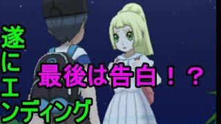 【ポケットモンスターサンムーン実況】感動のラスト!遂にエンディングを迎える!【Pokémon Sun and Moon】 thumbnail