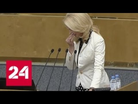 Голикова не сдержала слез, покидая Счетную палату - Россия 24