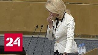 Смотреть видео Голикова не сдержала слез, покидая Счетную палату - Россия 24 онлайн