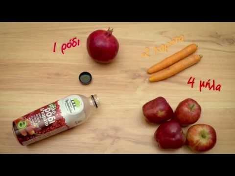 100% Φυσικός Στυμμένος Χυμός Μήλο Ρόδι Καρότο από την Οικογένεια Χριστοδούλου