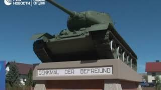 Открытие памятника советским солдатам в Байльроде