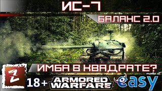 Armored Warfare. ИС-7 в балансе 2.0. Имбуй, Дедуля, имбуй!))