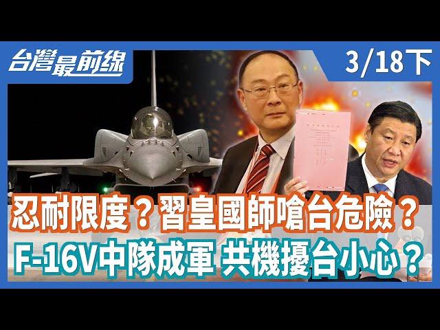 忍耐限度?習皇國師嗆台危險?  F-16V中隊成軍 共機擾台小心?【台灣最前線】2021.03.18(下)