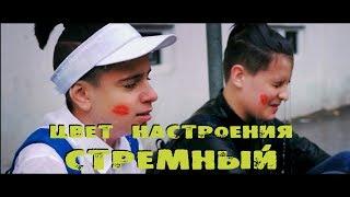 Егор Крид feat. Филипп Киркоров - Цвет настроения черный (ПАРОДИЯ)