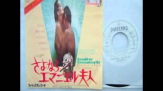 Serge Gainsbourg et Jane Birkin - Goodbye Emmanuelle (version alternative)