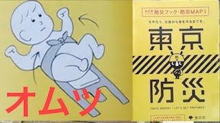 東京防災のサバイバルを紹介するコーナー。緊急時、被災時には必ず不足...