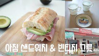 [미국 직장인 vlog] - 평일 아침 샌드위치 + 주…