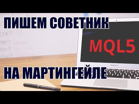 MQL5 - пишем советник на мартингейле для MT5