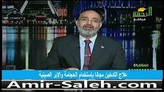 علاج التدخين مجانا بإستخدام الحجامة والإبر الصينية | الدكتور أمير صالح