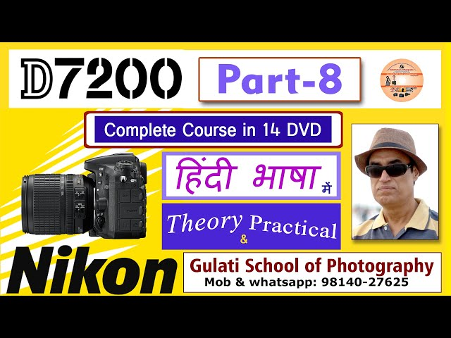 08 DVD | Dance Photography with Nikon D7200 Camera | Sports Photography |  कोर्स हिंदी में