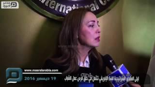 مصر العربية | ليلى المقدم: استراتيجية البنك الافريقي تتثمل في خلق فرص عمل للشباب