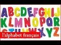 الحروف الفرنسية مع طريقة النطق السليمة l'alphabet français