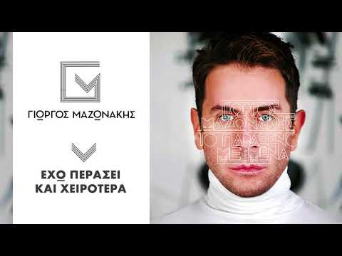 Γιώργος Μαζωνάκης - Έχω περάσει και χειρότερα | Giorgos Mazonakis - Exo perasei kai xeirotera