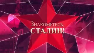 """Передача """"Знакомьтесь, Сталин!"""""""