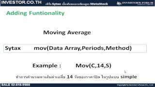 การเขียนสูตร MetaStock เบื้องต้น - ตัวอย่างการเขียนสูตร เชื่อมต่อกราฟหุ้นเรียลไทม์ Investorz.com screenshot 5