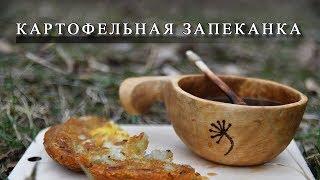 """Картофельная запеканка """"#Драники"""""""