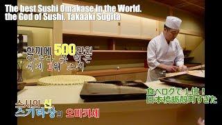 [4K] 한끼에 500만원! 스시의 신! 스기타. 일본 전체 1위!