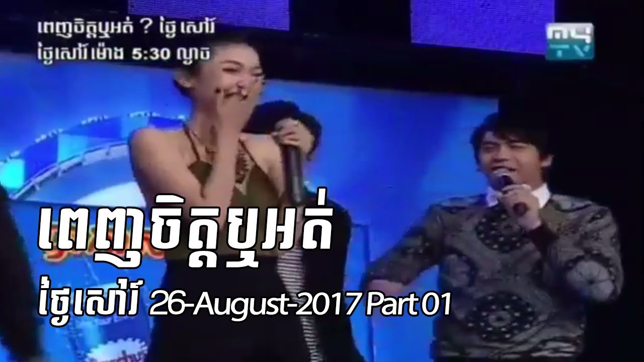 MyTV - Penh jet ort, like or not, ពេញចិត្តឬអត់, Saturday 26-08-2017, Part 01