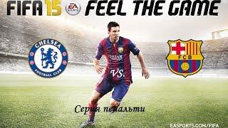 Chelsea F.C. против FС Barcelona FIFA 15 (серия пенальти)