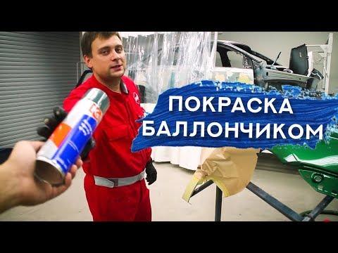 Как покрасить машину баллончиком видео