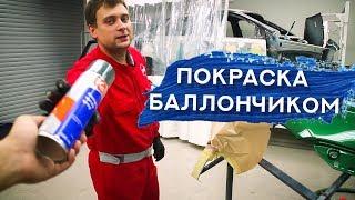 видео Как правильно раскрасить авто. Энциклопедия автомобилиста Avtomp3.ru