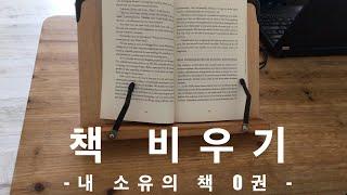 내 소유 모든 책 비우기 (feat. 나의 책 비우는 …