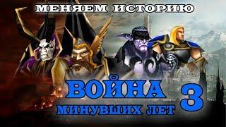 Война Минувших Лет - 3 серия (Альтернативная История Warcraft)