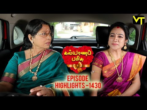 Kalyanaparisu Tamil Serial Episode 1430 Highlights on Vision Time. Let's know the new twist in the life of  Kalyana Parisu ft. Arnav, srithika, SathyaPriya, Vanitha Krishna Chandiran, Androos Jesudas, Metti Oli Shanthi, Issac varkees, Mona Bethra, Karthick Harshitha, Birla Bose, Kavya Varshini in lead roles. Direction by AP Rajenthiran  Stay tuned for more at: http://bit.ly/SubscribeVT  You can also find our shows at: http://bit.ly/YuppTVVisionTime    Like Us on:  https://www.facebook.com/visiontimeindia