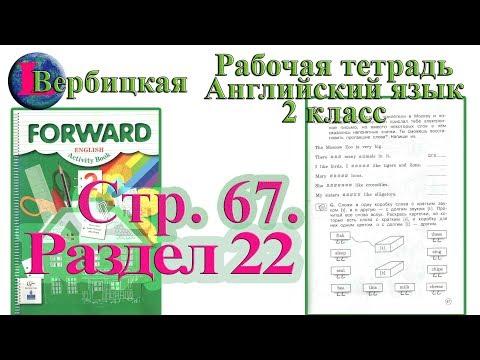 ГДЗ Стр 67  Рабочая тетрадь 2 класс Вербицкая  английский Forward раздел 22