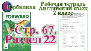 Скачать ГДЗ Стр 67 Рабочая тетрадь 2 класс Вербицкая английский Forward раздел 22