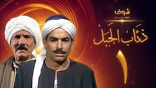 مسلسل ذئاب الجبل الحلقة 1 - عبدالله غيث - أحمد عبدالعزيز