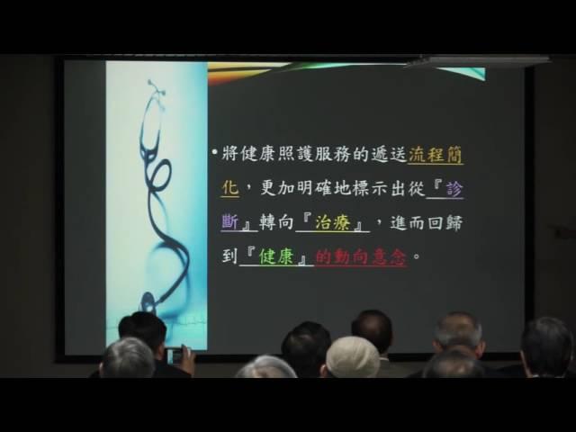 第一屆CIMPHA成立大會石耀堂演講