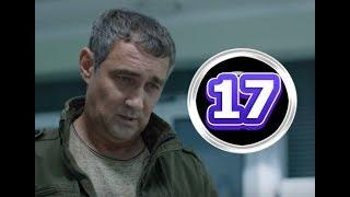 Балабол 3 сезон 17 серия - Дата выхода, премьера, содержание