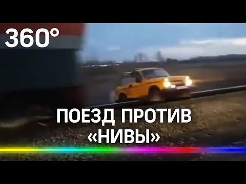 """Поезд против """"Нивы"""". Видео инцидента под Омском"""