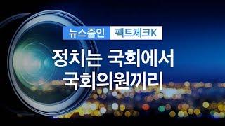 [뉴스줌인] 정치는 국회에서 국회의원끼리… / KBS뉴스(News)