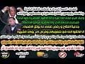 خارج الحدود مع الدكتور محمد عيسى داوود الحلقة السادسة والعشرون- الموسم الرابع