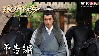 琅ヤ榜 ~麒麟の才子、風雲起こす~ 第5話
