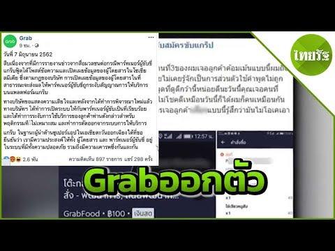 Grab คืนงานให้หนุ่มส่งอาหาร-ระงับบริการลูกค้าดูถูก | 07-06-62 | ข่าวเที่ยงไทยรัฐ