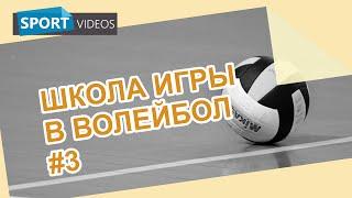 Школа игры в волейбол. Урок №3: передача