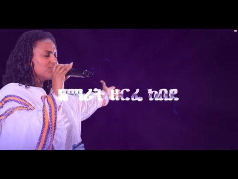 """""""ድንቅ አምልኮ ጊዜ ከዘማሪት ዘርፌ ከበደ ጋር""""  BETHEL TV CHANNEL WORLDWIDE With Prophet Mesfin Beshu @Addis Abeba"""