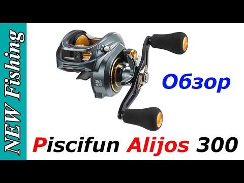 Piscifun Alijos - китайская байткастинговая лебедка для трофейной рыбалки!